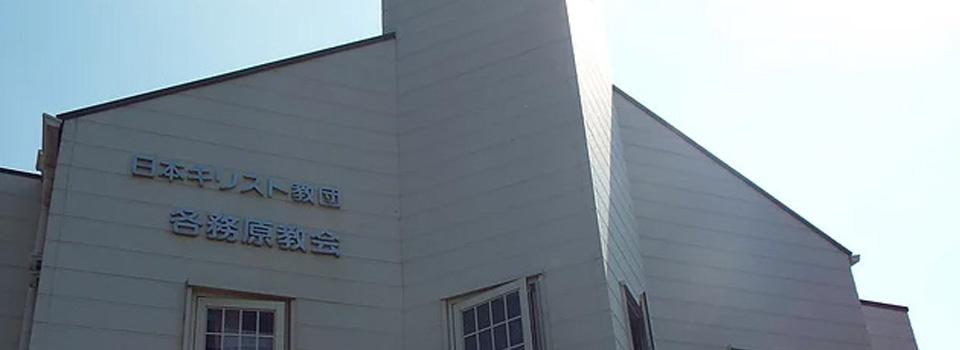 日本キリスト教団 各務原教会